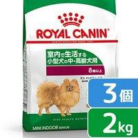 ロイヤルカナン ミニ インドア シニア 中高齢犬用 2kg 3袋入り