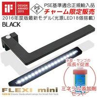正規品 小型水槽用LEDライト FLEXImini ブラック 添加剤セット