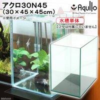 アクロ オールガラス水槽 アクロ30N45(30×45×45cm) フタ無し  アクアリウム用品