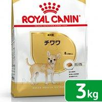 ロイヤルカナン チワワ 成犬用 3kg 3182550747820 ジップ付