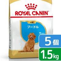 ロイヤルカナン プードル 子犬用 1.5kg×5袋 3182550765213  ジップ付