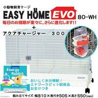 三晃商会 SANKO イージーホームエボ80 WH(ホワイト)+アクアチャージャー 300 試供品おまけ付き
