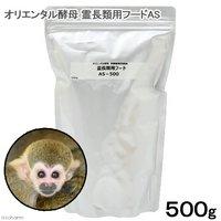 オリエンタル酵母 霊長類用フードAS 500g サル用フード