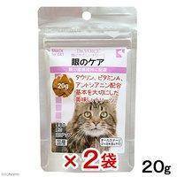 ドクターヴォイス 猫にやさしいトリーツ 眼のケア 20g 2袋