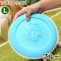 犬 おもちゃ ゾゴフレックス ジスク L ブルー フリスビー 頑丈