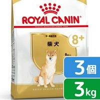 ロイヤルカナン 柴犬 中高齢犬用 3kg×3袋 3182550866125  ジップ付