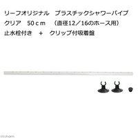 リーフオリジナル プラスチックシャワーパイプ クリア 50cm (直径12/16のホース用) 止水栓付き + クリップ付吸着盤