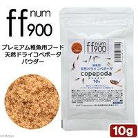 ff num900 プレミアム稚魚用フード 天然ドライコペポーダ パウダー 10g