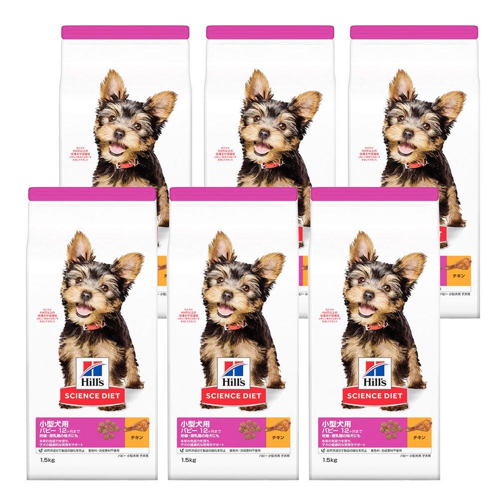 サイエンスダイエット 小型犬用  パピー 1.5kg 正規品 1箱6袋 沖縄別途送料