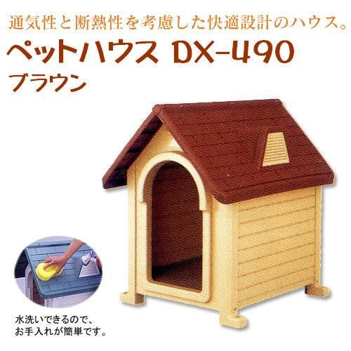 同梱不可・中型便手数料 リッチェル ペットハウスDX 490 ブラウン 才数170