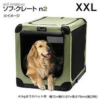 ソフクレート n2 XXL 大型犬用 犬 キャリーバッグ クレート(41kgまで)