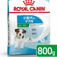 ロイヤルカナン ミニ パピー 子犬用 800g 3182550792929 ジップ付
