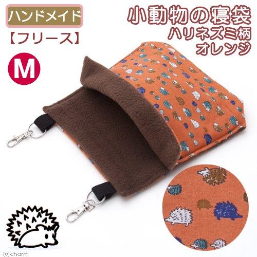 小動物の寝袋【フリース】M ハリネズミ柄 オレンジ ハンドメイド