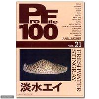 プロファイル100 vol.21 淡水エイ