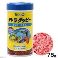 テトラ グッピー 75g 熱帯魚 餌