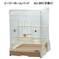 三晃商会 SANKO イージーホーム バード 40-BR(手乗り)ブラウン 鳥 ケージ