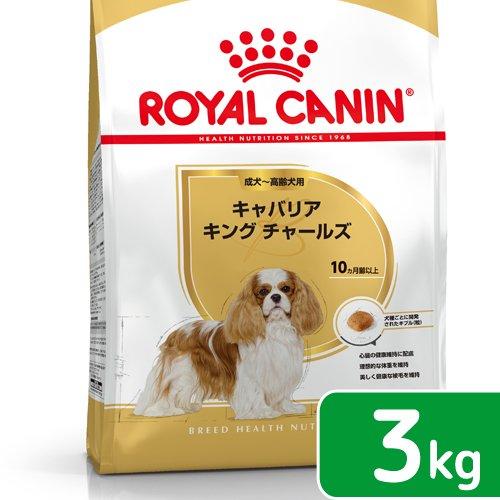 ロイヤルカナン キャバリア キング チャールズ 成犬・高齢犬用 3kg ジップ付