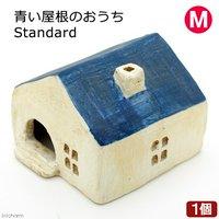 青い屋根のおうち Standard M 爬虫類 両生類