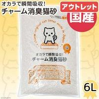 アウトレット品 国産猫砂 おからで瞬間吸収 チャーム消臭猫砂 6L おからの猫砂 固まる 流せる 燃やせる  訳あり