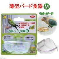 三晃商会 SANKO 浅型バード食器 M 鳥 食器