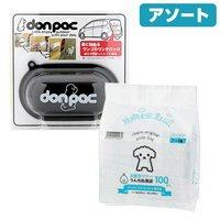 犬 うんち袋 ドライブマナーセット オリジナルうんち処理袋 100枚+ドンパック ブラック