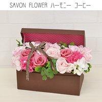 SAVON FLOWER ハーモニー コーヒー