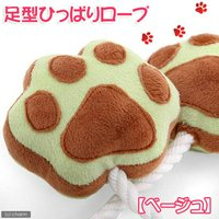 ペットプロ 足型ひっぱりロープ ベージュ 犬 犬用おもちゃ