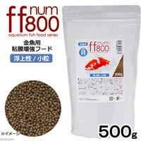 ff num800 金魚用 粘膜増強フード (浮上性) 500g プレミアム健康管理フード