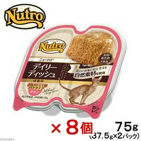 ニュートロ キャット デイリー ディッシュ 成猫用 チキン グルメ仕立てのパテタイプ トレイ 75g 8個入り