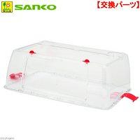三晃商会 SANKO ルーミィピンク用 上部カバー 正面扉なし