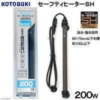 コトブキ工芸 kotobuki セーフティヒーターSH 200W 熱帯魚 水槽用 ヒーター 淡水海水両用 SHマーク対応 統一基準適合