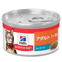 ヒルズ サイエンスダイエット キャットフード ウェット アダルト1~6歳 成猫用 シーフード 缶詰 猫が好むやわらかさと美味しさ 82g