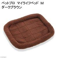 ペットプロ マイライフベッド M ダークブラウン 犬 猫 ベッド 冬 あったか