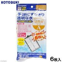 コトブキ工芸 kotobuki プロフィットフィルターF3用 活性炭マットA 6枚入り