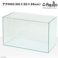 60cm水槽(単体)アクロ60N(60×30×36cm)オールガラス水槽 Aqullo アクアリウム用品
