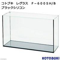コトブキ工芸 kotobuki レグラス F-600SH/B ブラックシリコン 60cm水槽(単体)