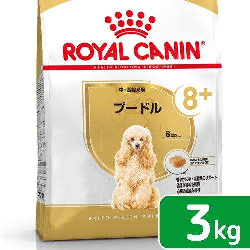 ロイヤルカナン プードル 中・高齢犬用 3kg 3182550824545 ジップ付