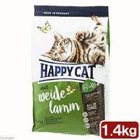 HAPPY CAT スプリーム ワイデ ラム(牧畜のラム) 1.4kg 正規品