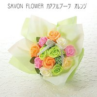 SAVON FLOWER カラフルブーケ オレンジ