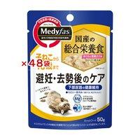 メディファス ウェット 避妊去勢後のケア 子ねこから10歳まで まぐろと若鶏ささみ 50g 48袋入り