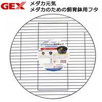 GEX メダカ元気 メダカのための飼育鉢用フタ