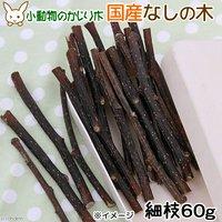 国産 なしの木 細枝 60g かじり木 小動物用のおもちゃ 無添加 無着色