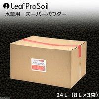 Leaf Pro Soil リーフプロソイル 水草用 スーパーパウダー 24L(8L×3袋)