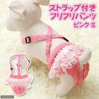 レインボー ストラップ付き フリフリパンツ ピンク S 犬 ウェア サニタリーパンツ おもらし ペット