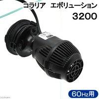 60Hz コラリア エボリューション 3200 60Hz(西日本用) サーキュレーター 海水魚 サンゴ 水流