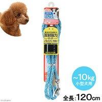 ターキー ダイスキシリーズ 反射強力リード アクア 小型犬用 直径0.8×120cm お散歩用 引ひも