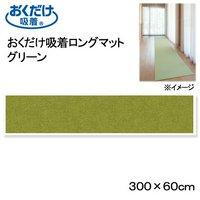 サンコー おくだけ吸着ロングマット グリーン 60×300cm 廊下 犬 介護 介護用品 マット