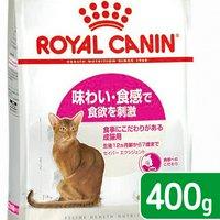 ロイヤルカナン 猫 セイバーエクシジェント 成猫用 400g 3182550717120  ジップ無し