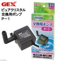 GEX ピュアクリスタル交換用ポンプ P-1