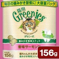グリニーズ 猫用 香味サーモン味 156g 正規品